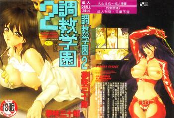 Yaoi hentai Choukyou Gakuen 2 Genteiban Cumshot