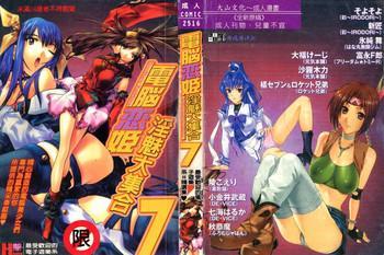 Blowjob DenNow Koihime Collection 7- Dead or alive hentai Samurai spirits hentai Tekken hentai Slender