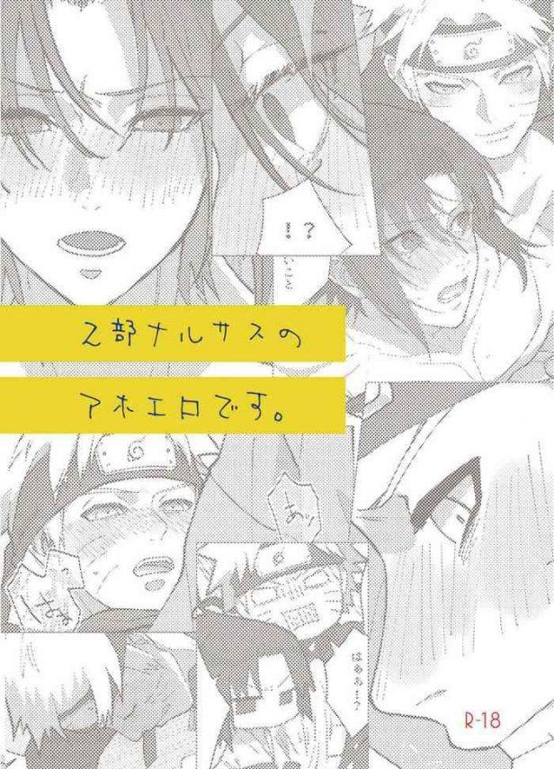 Naruto NaruSasu Only Kaisei Omedetougozaimasu!- Naruto hentai Egg Vibrator