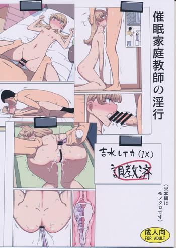 Big breasts Saimin Katei-kyoushi no Inkou Pranks