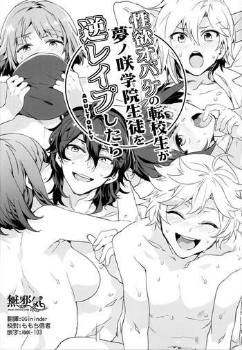Hairy Sexy Seiyoku Obake no Tenkousei ga Yumenosaki Gakuin Seito o Gyaku Rape Shitara- Ensemble stars hentai Titty Fuck