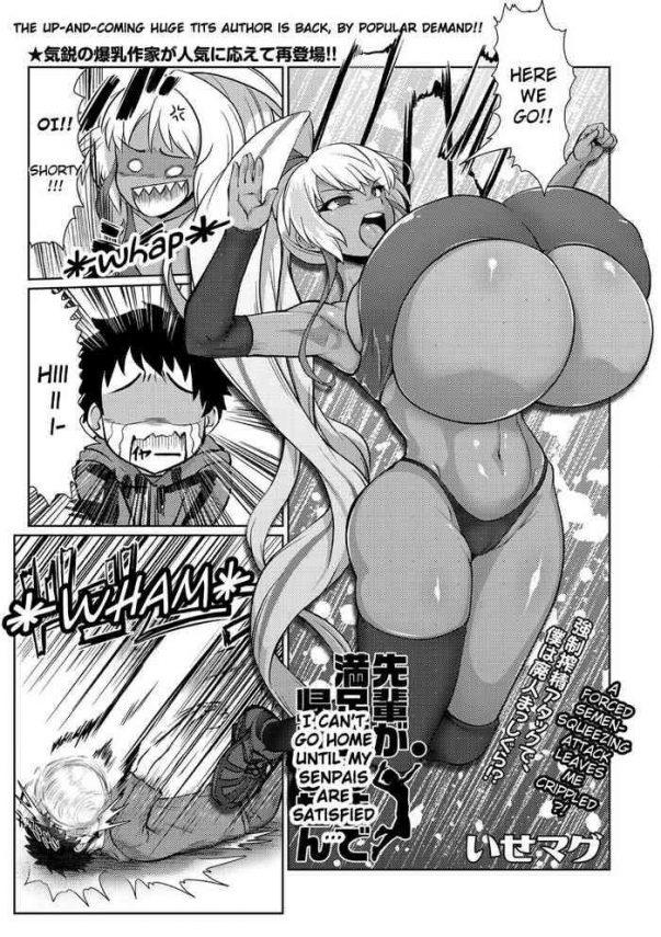 Big Ass Senpai ga Manzoku Suru Made Kaeremasen   I Can't Go Home Until My Senpais Are Satisfied Older Sister
