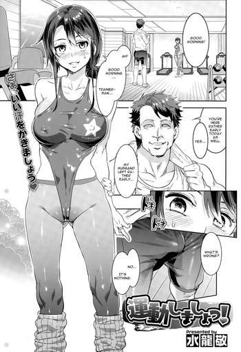 Gudao hentai Undou Shimasho! Doggystyle