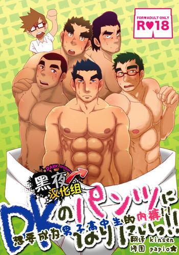 Big Penis DK no Pantsu ni Naritai!! | 想要成为男子高中生的内裤!! Affair