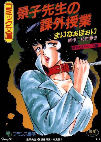Footjob Keiko Sensei no Kagai Jugyou – Keiko Sensei Series 1 Training