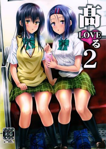Big Penis Koh LOVE-Ru 2- To love-ru hentai Teen