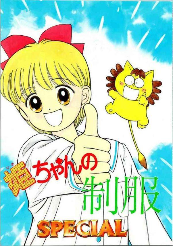 Hot Hime-chan no Seifuku Special- Hime-chans ribbon | hime-chan no ribbon hentai Doggystyle