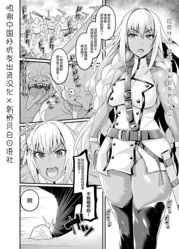Teitoku hentai Lakshmi Bai, Goblin no Mure to Tatakau- Fate grand order hentai Shaved Pussy