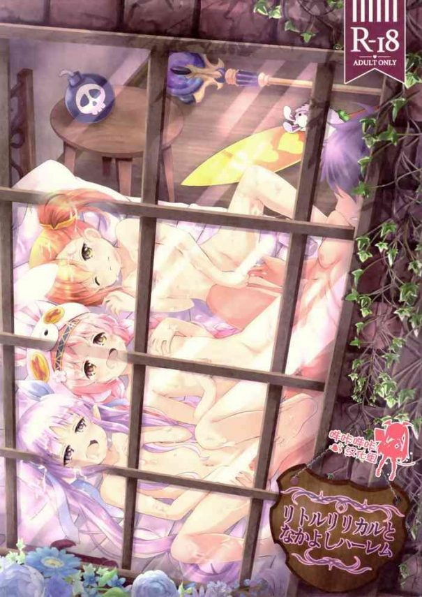 Big breasts Little Lyrical to Nakayoshi Harem- Princess connect hentai Doggystyle