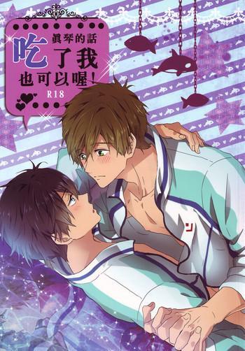 Groping Makoto Nara Taberarete mo Ii yo | If it's Makoto, I don't mind being eaten- Free hentai Kiss