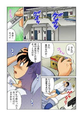 Hairy Sexy Nyotaika shita ore no karada ga ero sugite hanpanee School Uniform
