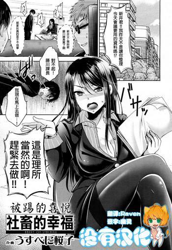 Abuse Shachiku no Shiawase | 社畜的幸福 Older Sister