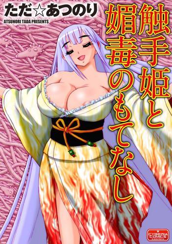 Uncensored Full Color Shokushu hime to kobi doku no motenashi- Original hentai Big Vibrator